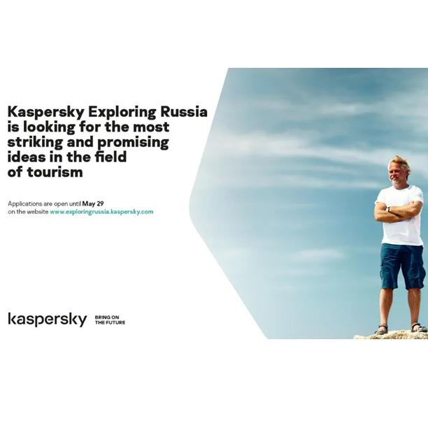 Kaspersky Exploring Russia Accelerator